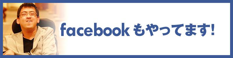 facebookもやってます!