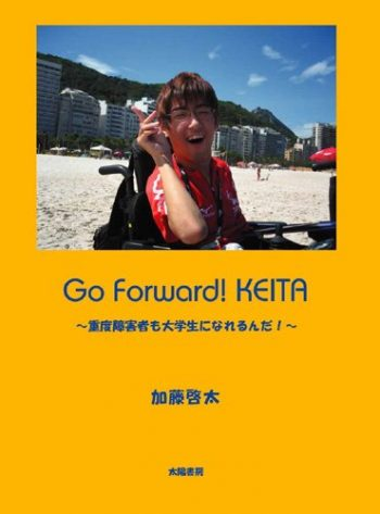 『Go Foward!KEITA』(太陽書房)