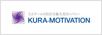 (株)クラ・モチベーション